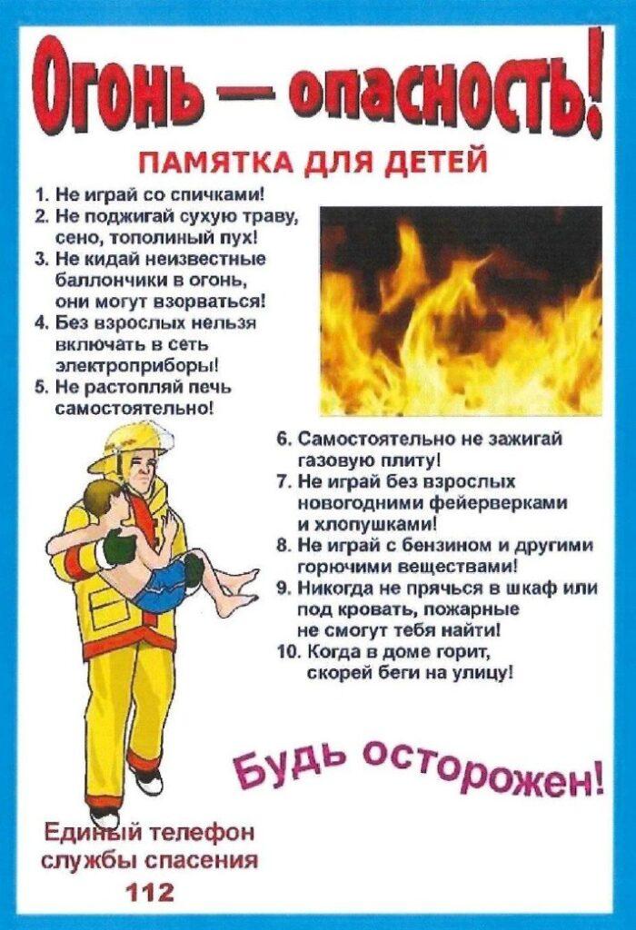 Осторожно! Лесные пожары!