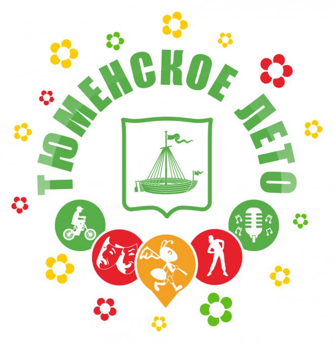 Межведомственный проект #Тюменскоелето 2021 стартует 01 июня