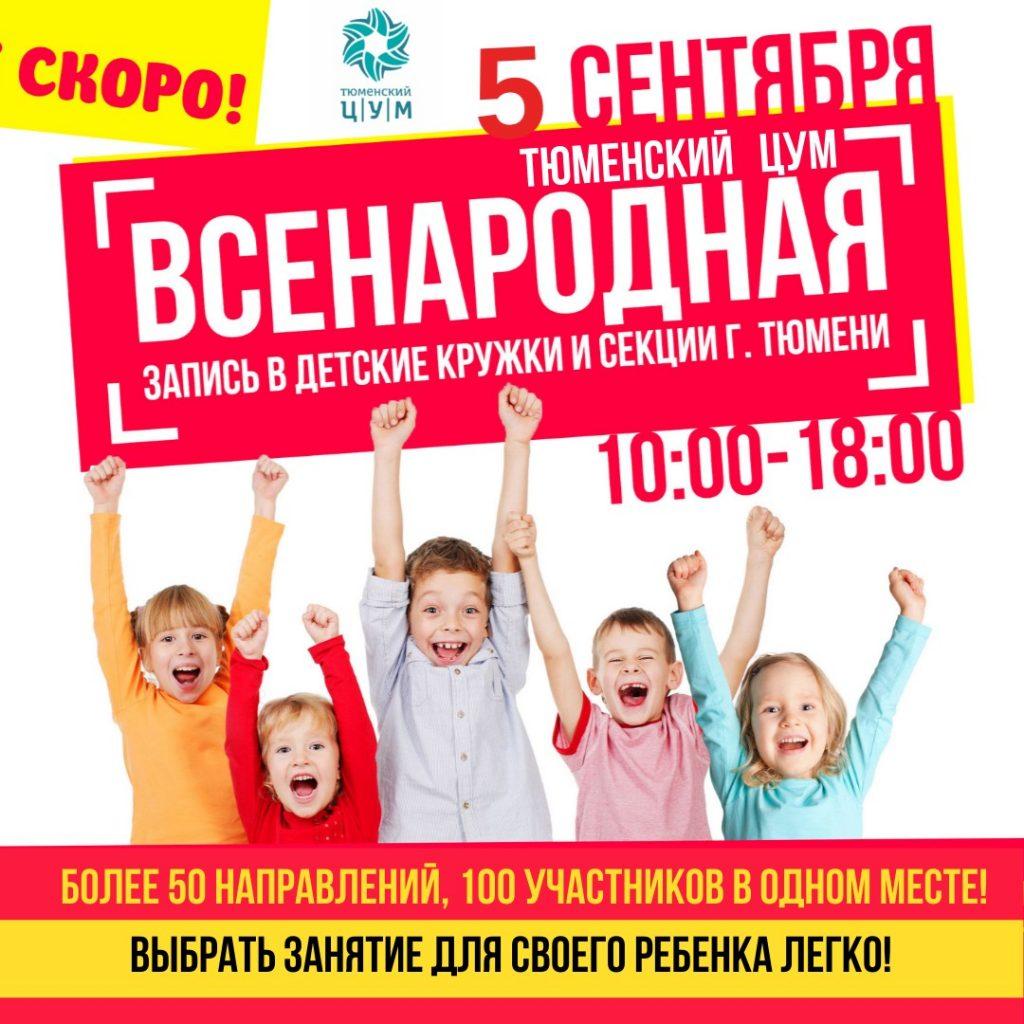 Всенародная запись в детские кружки и секции города Тюмени